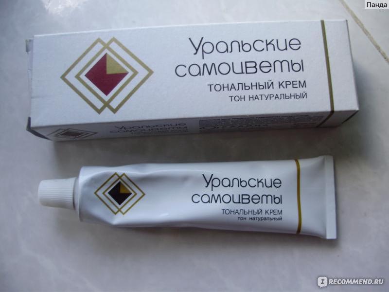Уральские самоцветы косметика купить купить косметику сиберика в самаре