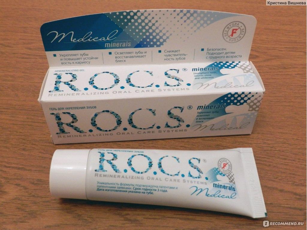 Rock гель для укрепления зубов