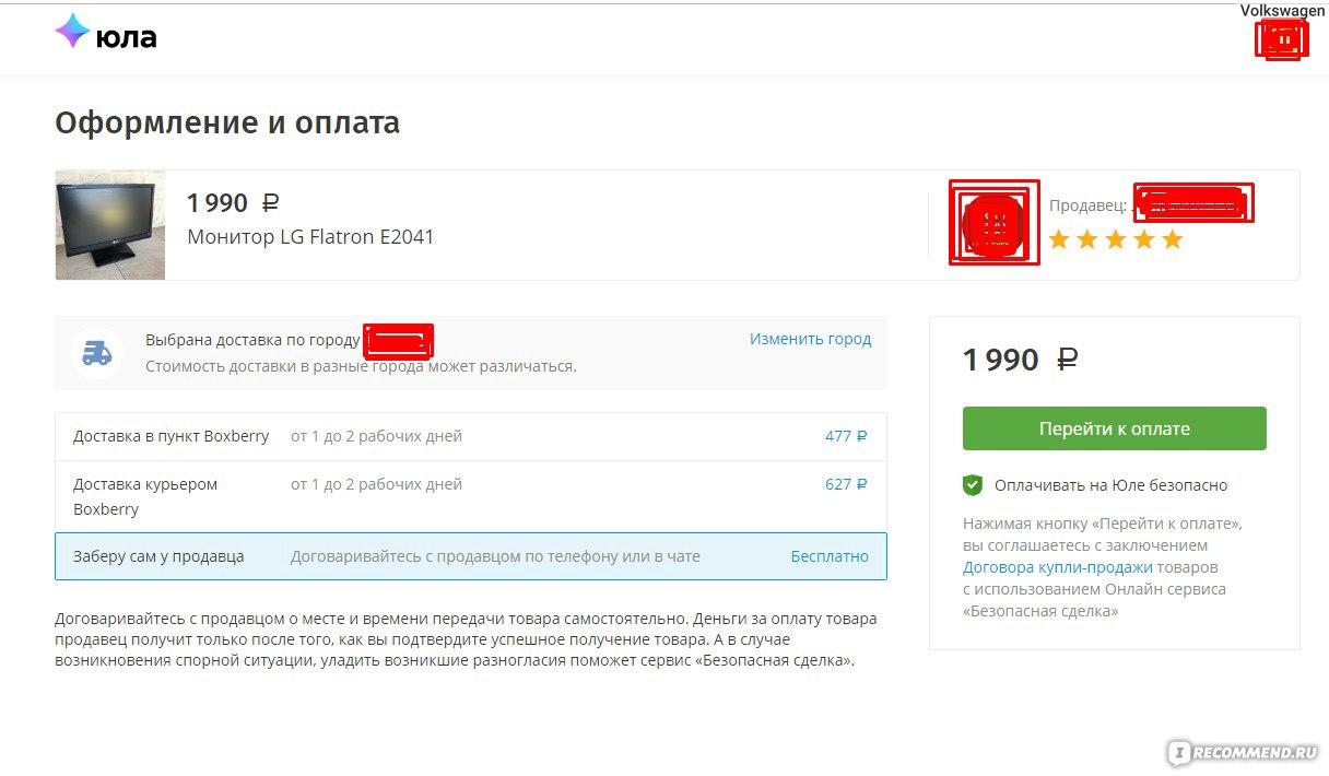 Оплата онлайн на юле как работает для покупателя и продавца отзывы