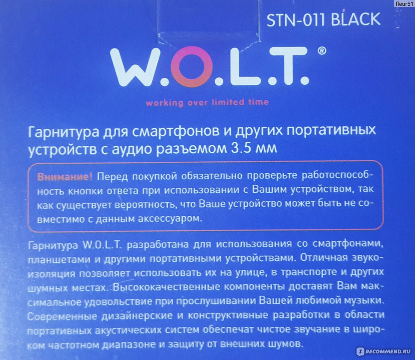 Проводная гарнитура W.O.L.T. STN-011 - «Элементарные наушники для ... 90dd6044a1af2