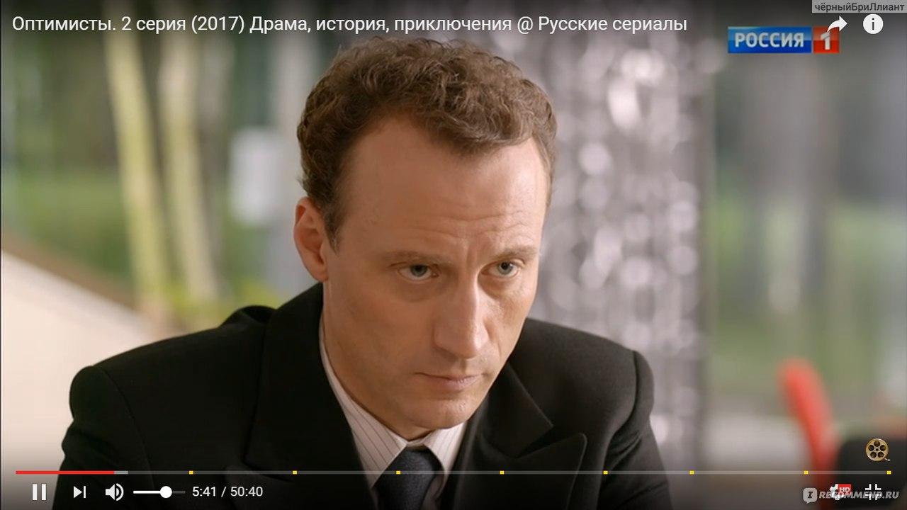 Оптимисты русский сериал 2018