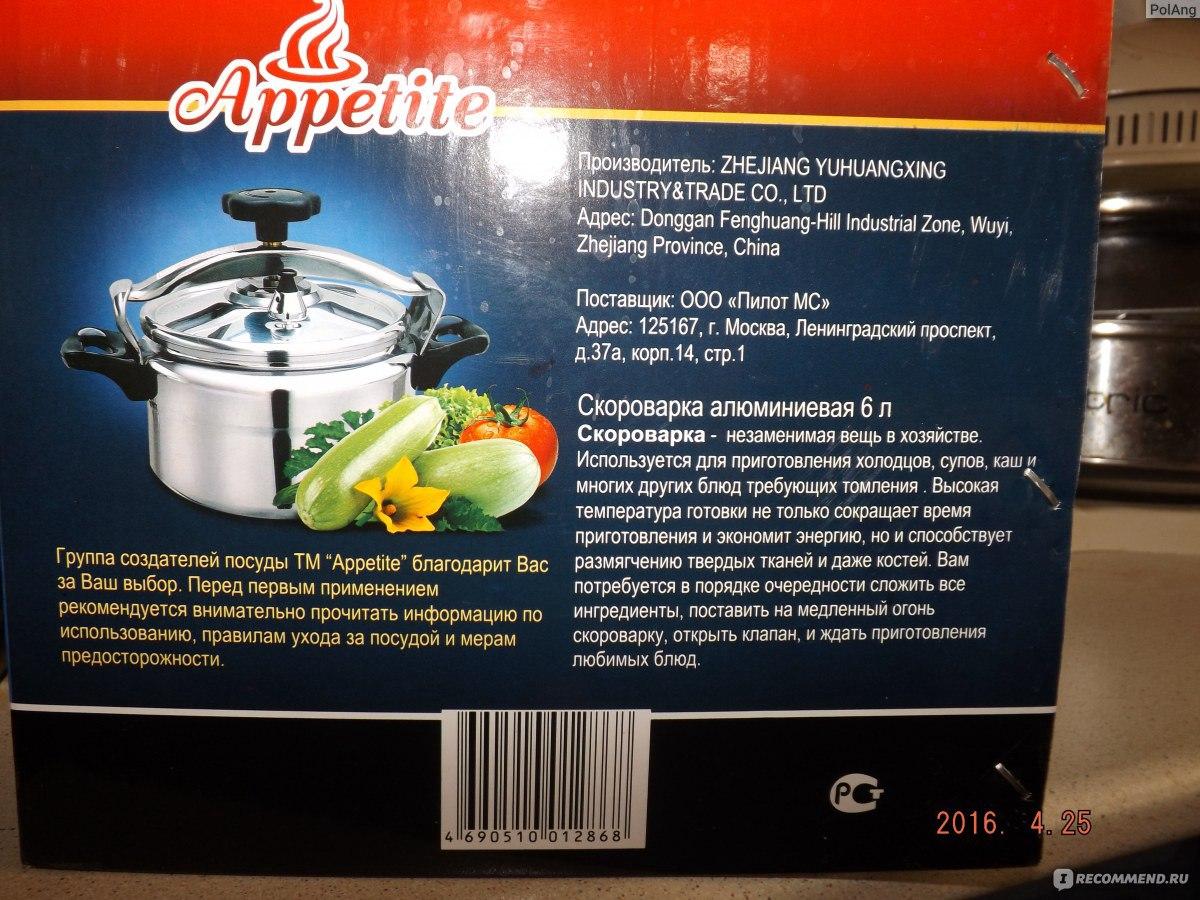 скороварка приготовление пищи рецепты