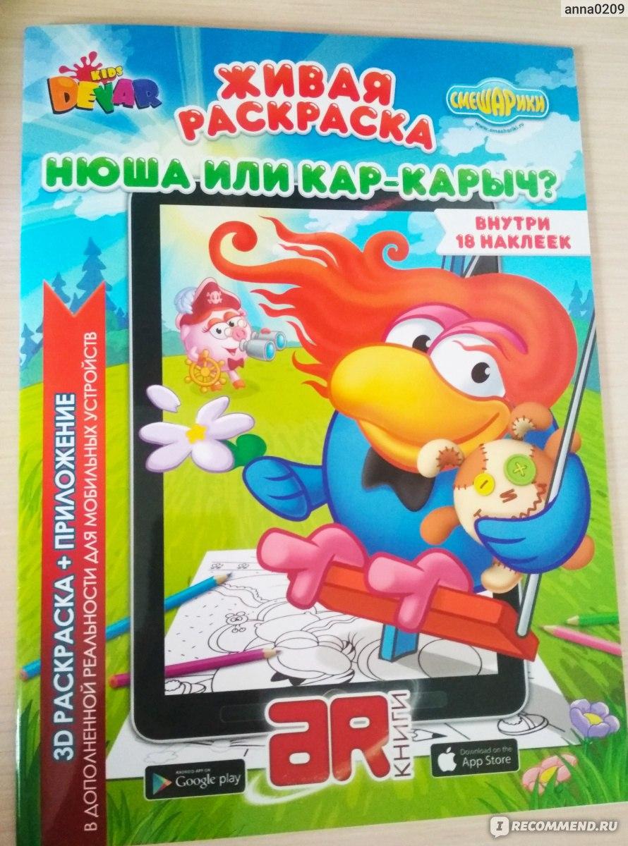 Devar Kids 3d раскраски смешарики нюша или кар карыч