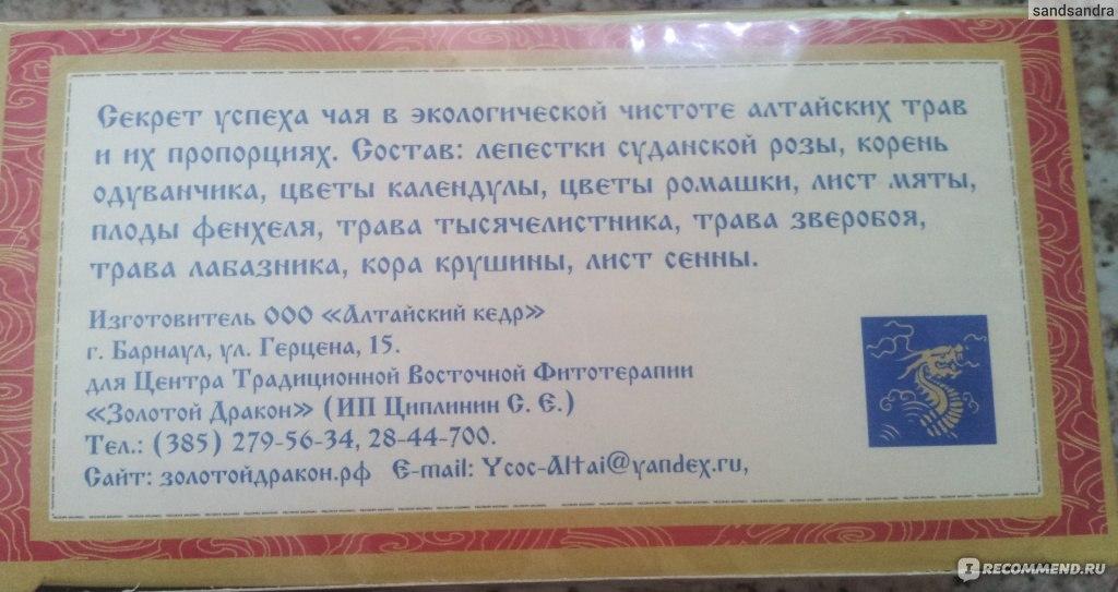 Сибирская ласточка каркаде