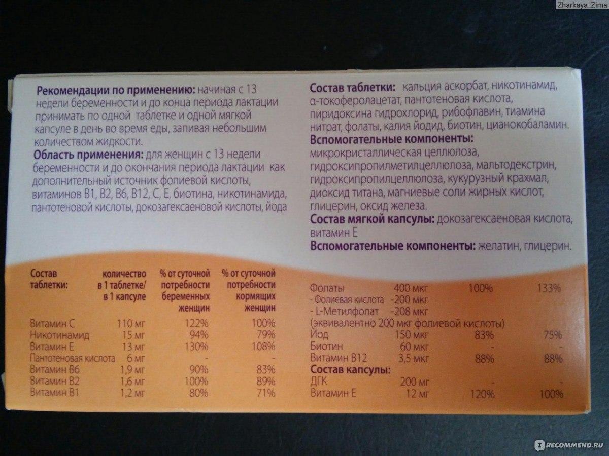 Биотин для беременных норма 30