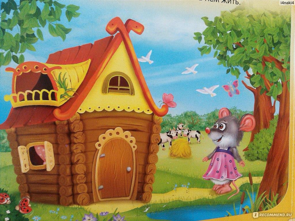 Иллюстрации к мультфильму теремок