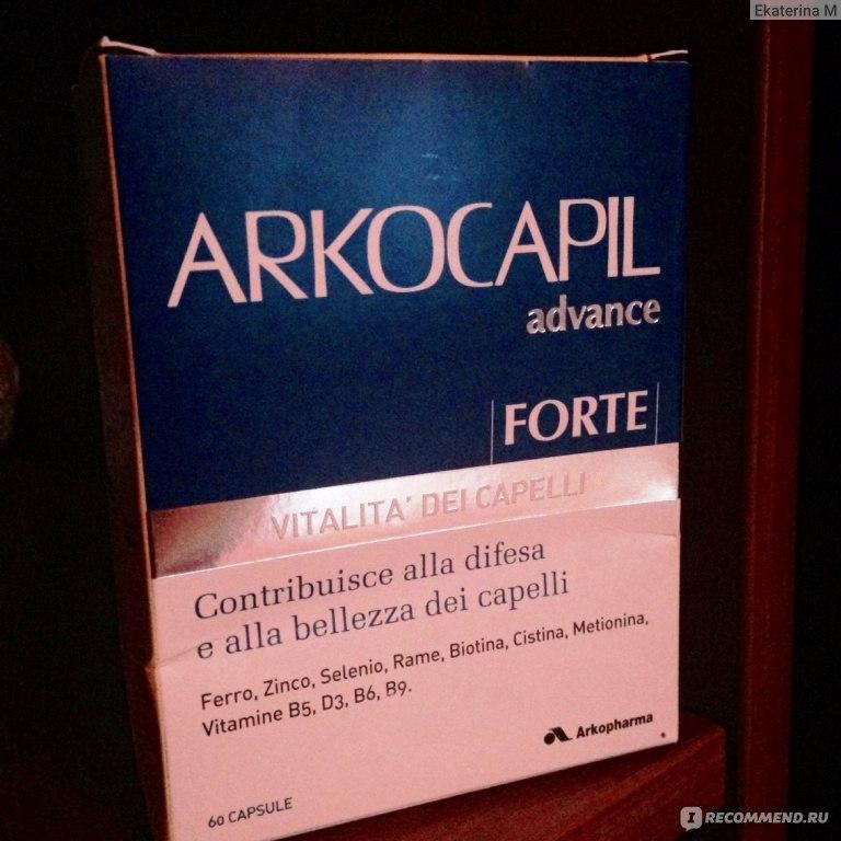 Arkocapil витамины для волос инструкция по применению - фото 2