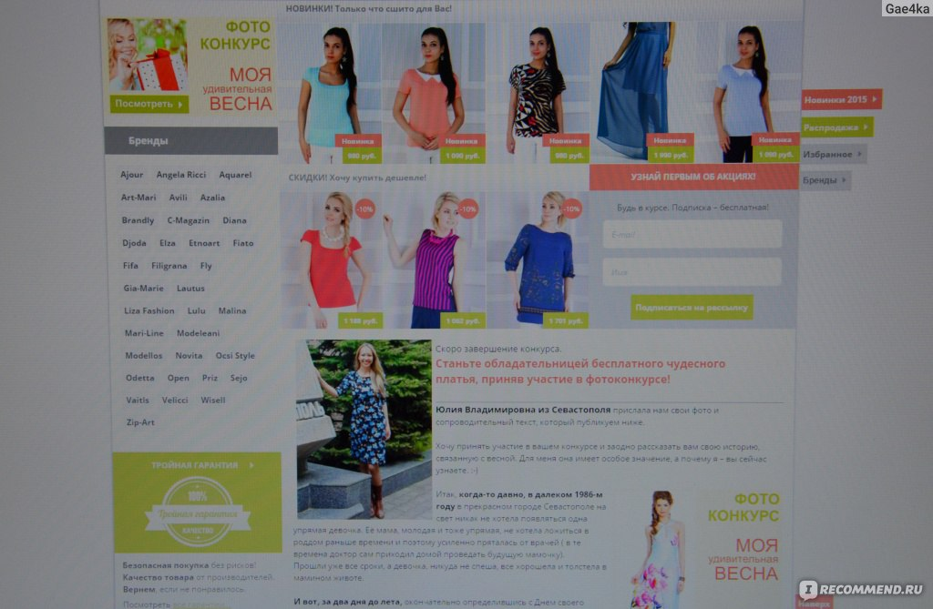 8db100c23e3 Сайт Всероссийский интернет- магазин женской одежды