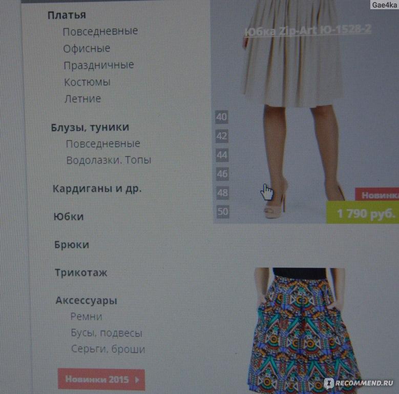 Эгерия Магазин Женской Одежды В Новосибирске