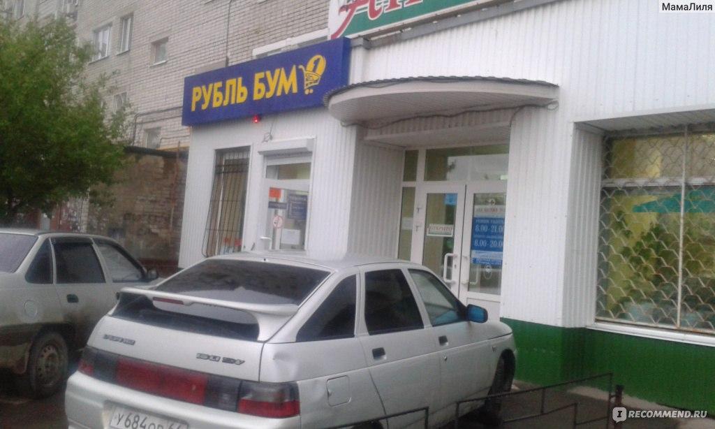 рубль бум личный кабинет вход