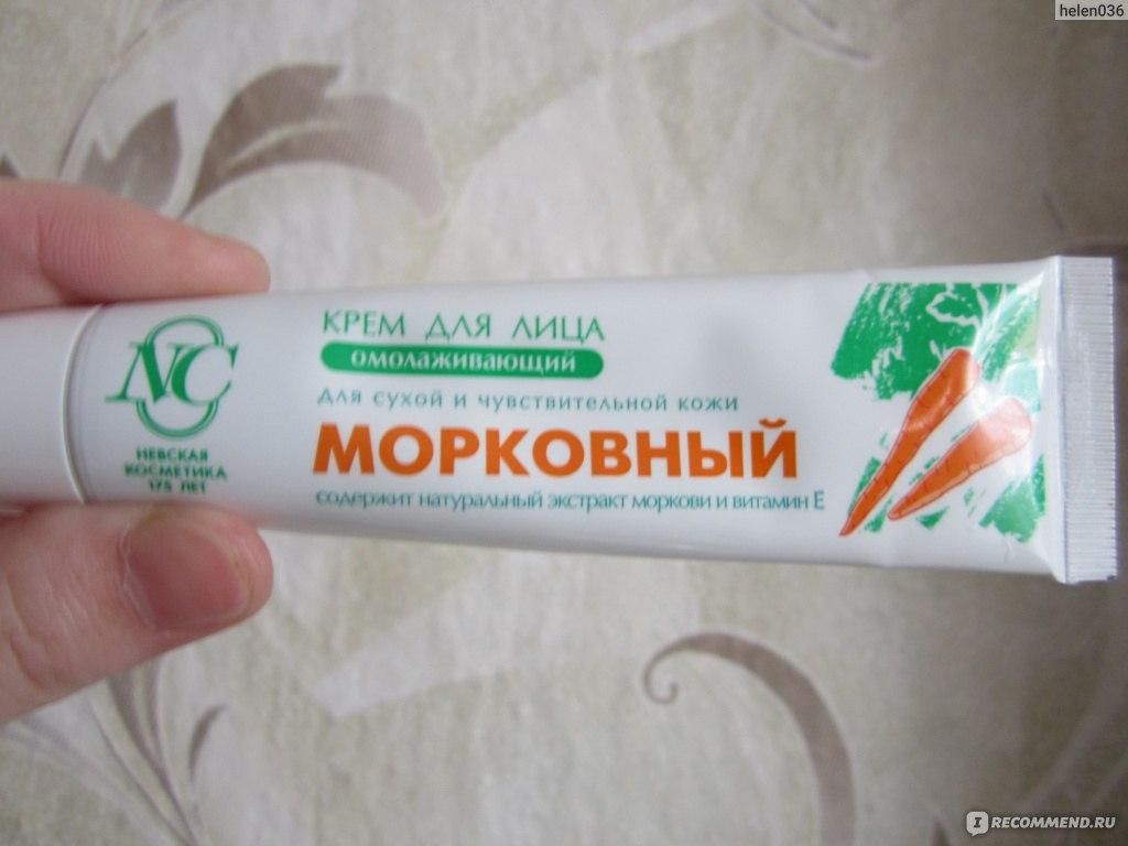 морковный крем невская косметика косметолога