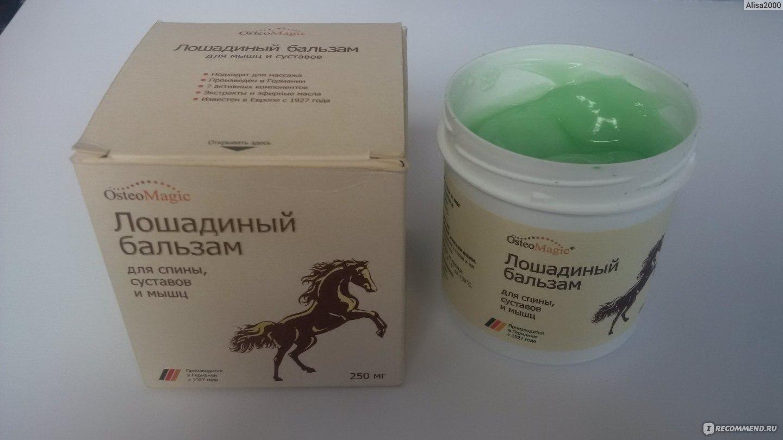 Лошадиный бальзам для спины суставов и мышц германия овечье масло для вен и суставов