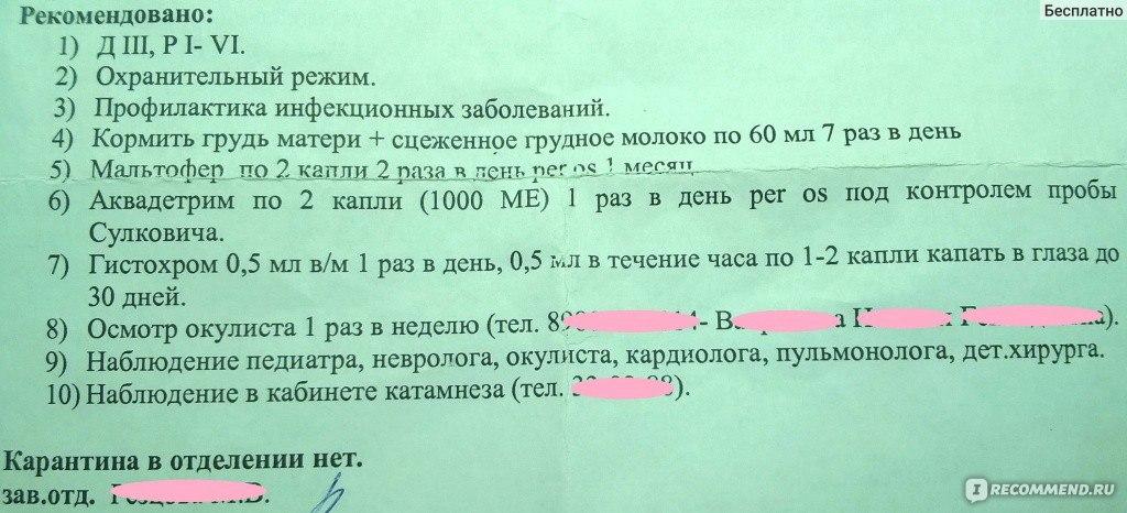 Рекомендации из выписки врачей