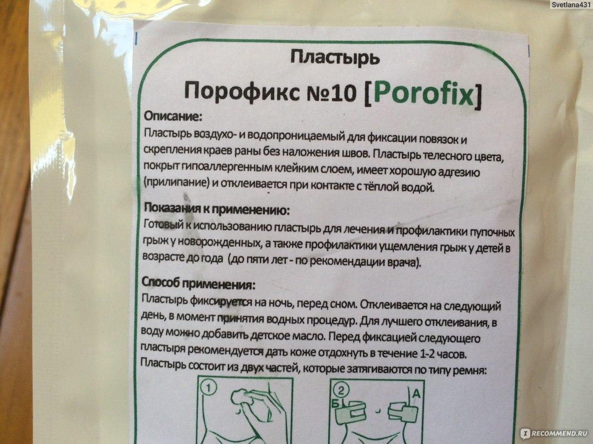 пупочный пластырь порофикс инструкция