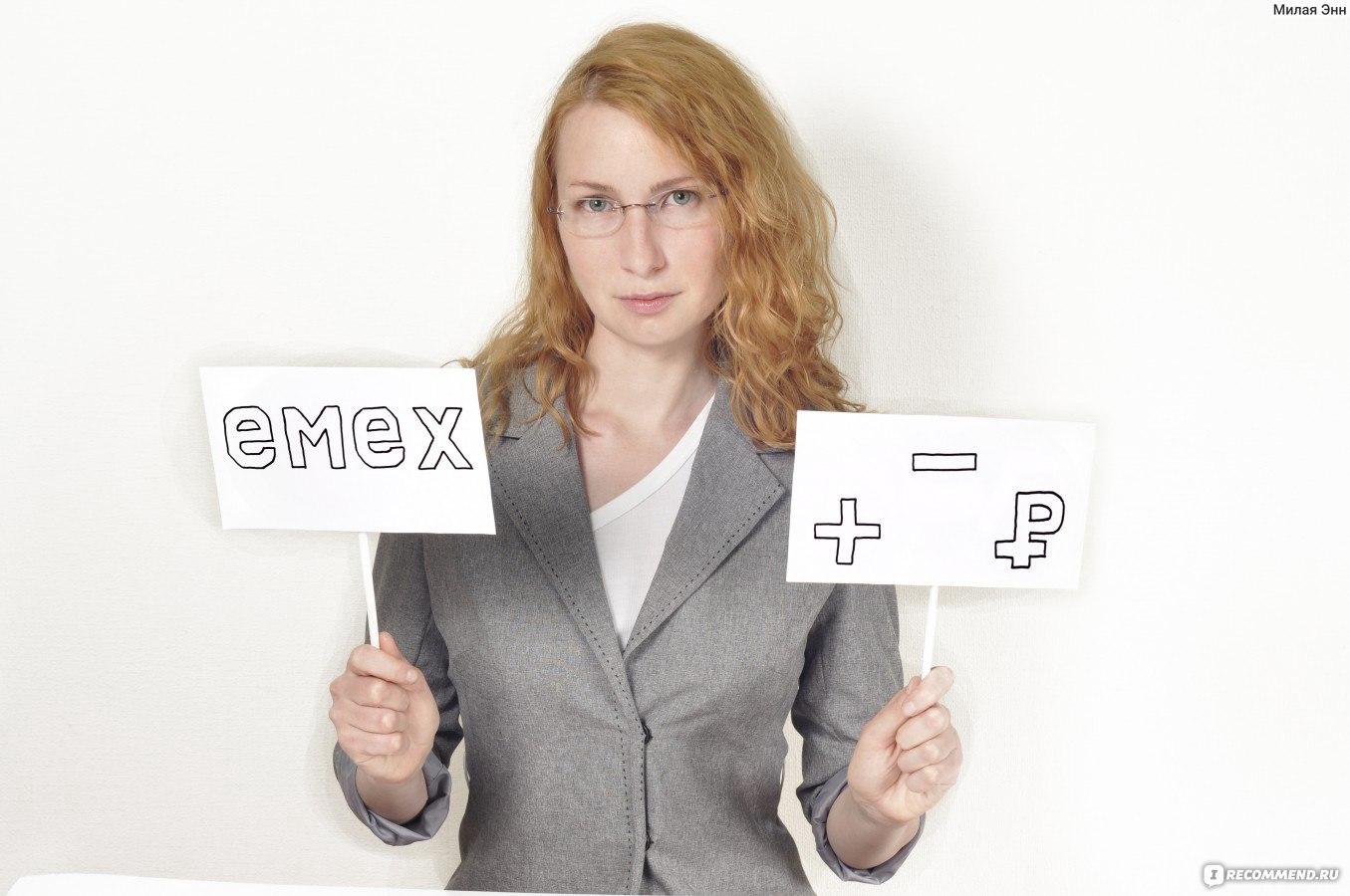 Емекс автозапчасти цены