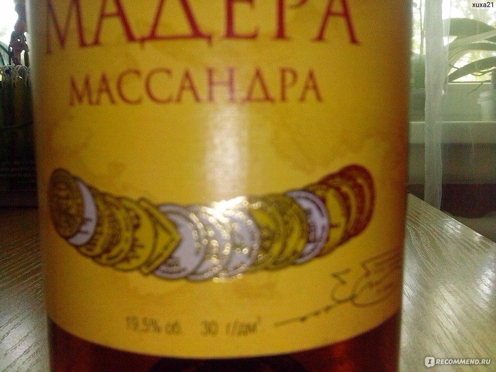 Купить Мадера Вино Пить