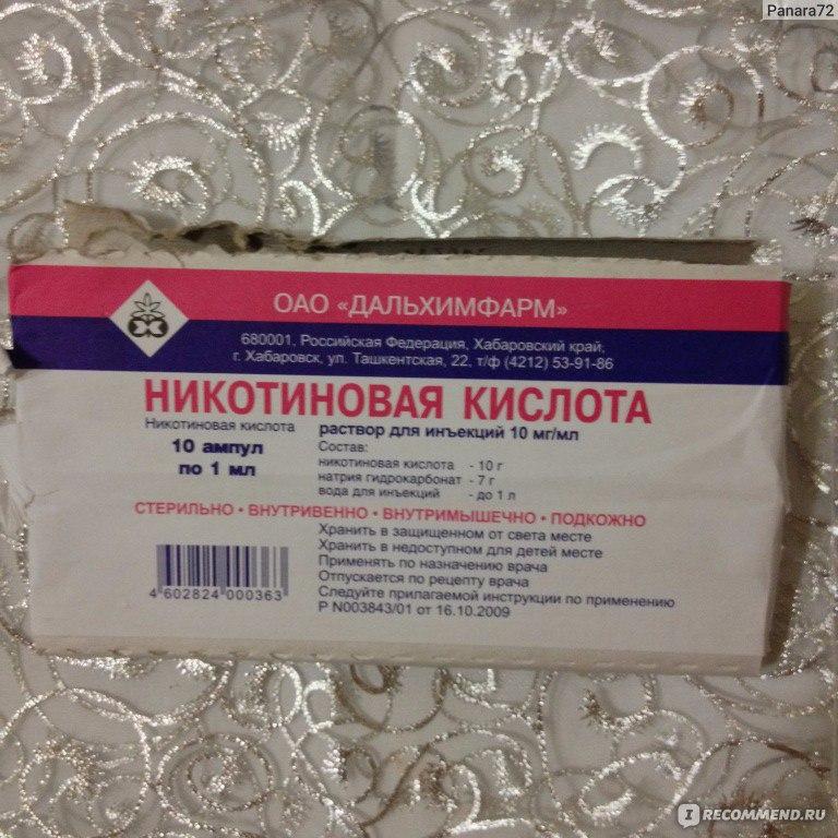 Никотиновая кислота для беременных 63