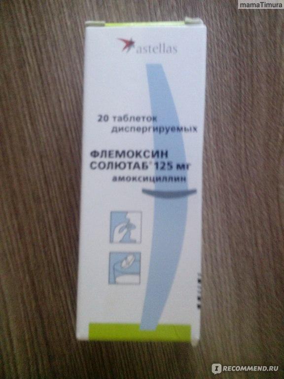 флемоксин солютаб ребенку 3 года