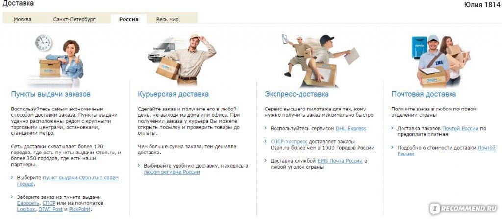 Ozon.ru» - интернет-магазин - «Интернет – магазин Озон - один из ... 0099b679fe1