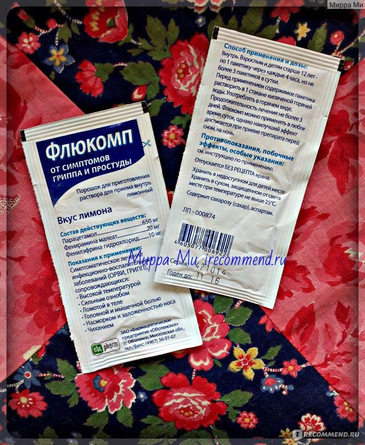 Инструкция Сонмила отзывы о препарате Сонмил