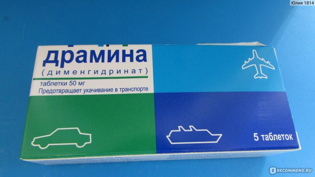 инструкция по применению таблетки от укачивания - фото 9