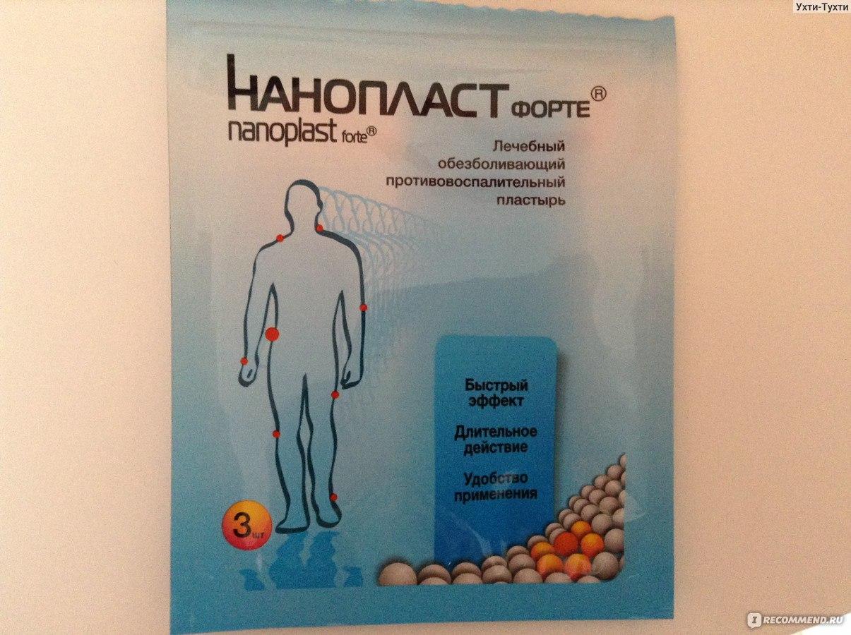 Хуван пластырь и тазобедренный сустав электрофорез тазобедренного сустава как делать