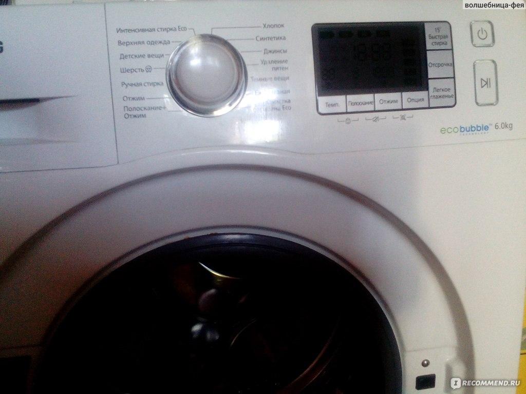 книга инструкций для стиральной машинки samsung эко бабл 7 кг