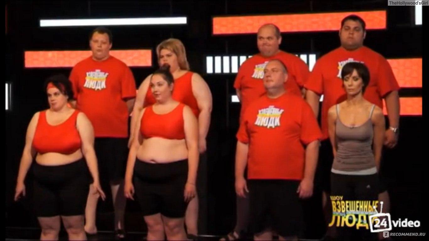 Шоу про похудение смотреть онлайн на русском