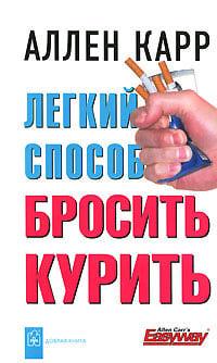 Легкий способ бросить курить и не набрать вес аллен карр