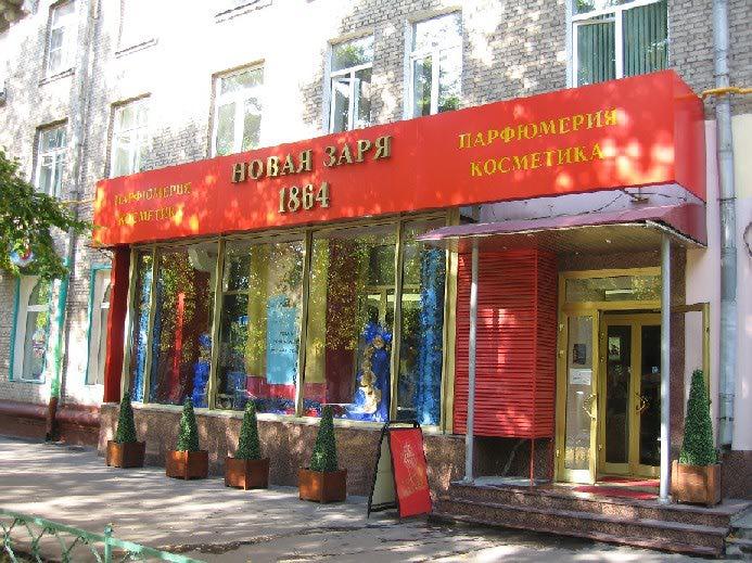 Фирменный магазин заря в москве