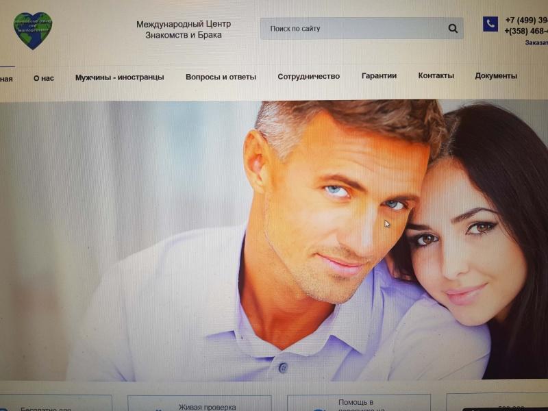 Европейский центр знакомств