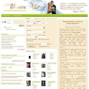 азбука верности православный сайт знакомств отзывы