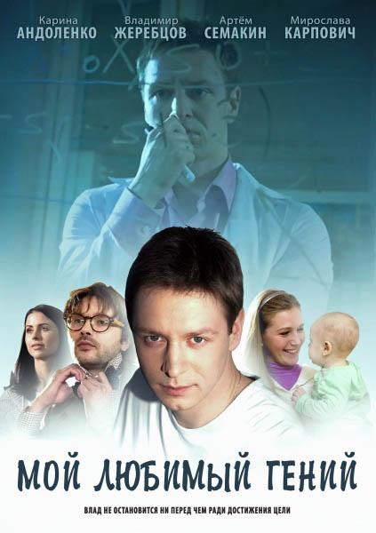 Серіал Мій улюблений геній дивитись онлайн всі серії  /Сериал  Мой любимый гений смотреть онлайн