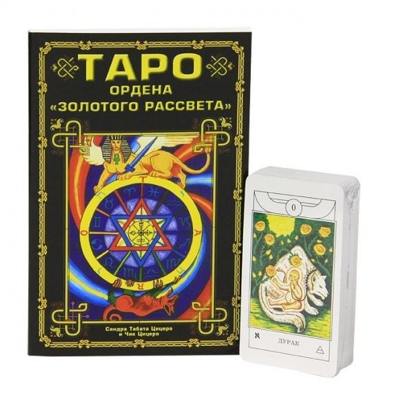 Гадание на картах таро золотого рассвета толкование карт таро