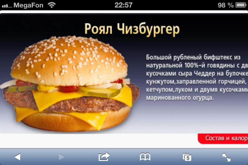 Чизбургеры как в макдональдсе