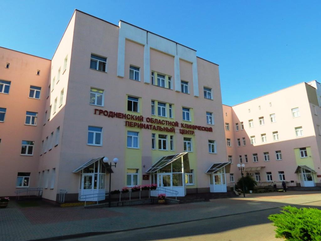 О работе Гродненского областного клинического перинатального центра