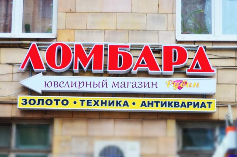 Ломбард в москве анна ховер автосалон в москве ярославское шоссе