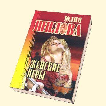 книги шиловой фото