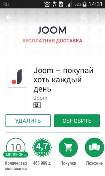 f984a788 Мобильное приложение Joom | Отзывы покупателей