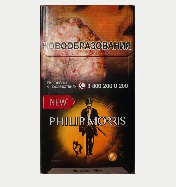 купить сигареты philip morris с кнопкой
