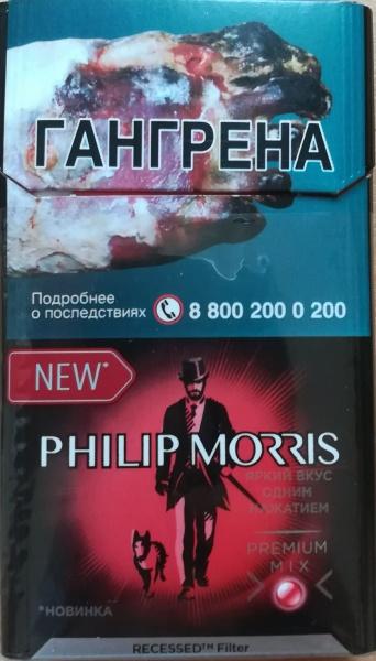 philip morris сигареты с кнопкой купить