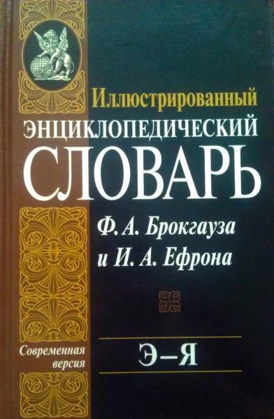 Энциклопедический Словарь Брокгауза И Ефрона Читать