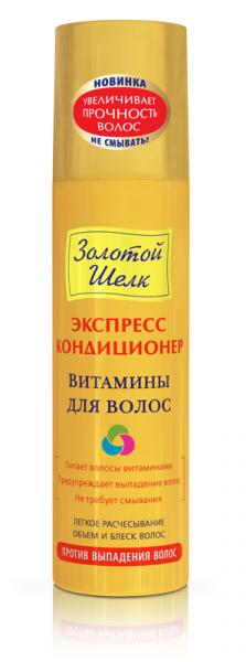 Золотой шелк спрей витамины для волос