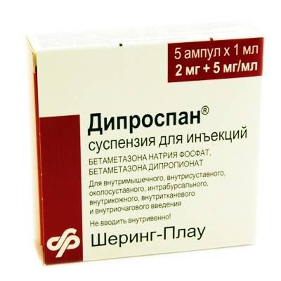 Гормональные препараты Schering AG Дипроспан | Отзывы покупателей