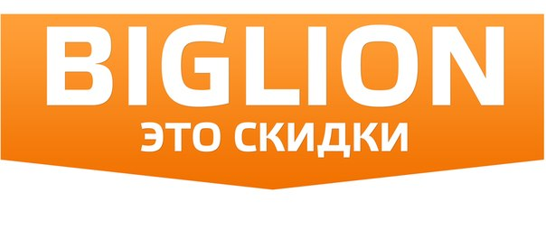 Biglion нижний новгород официальный сайт распродажа каминов