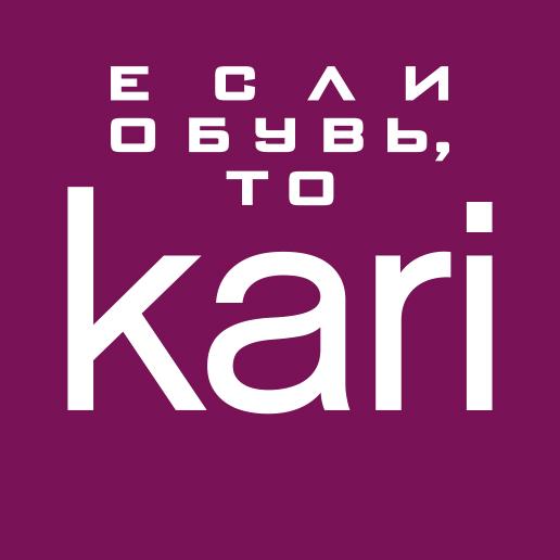 c1e9a1f94 KARI, Сеть магазинов | Отзывы покупателей