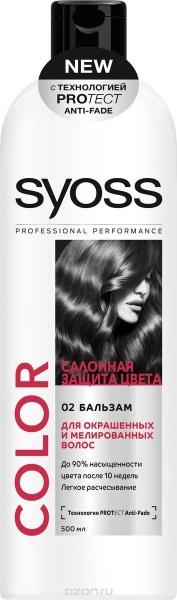 Для окрашенных и мелированных волос сьес отзывы
