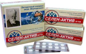 Селен актив таблетки инструкция по применению