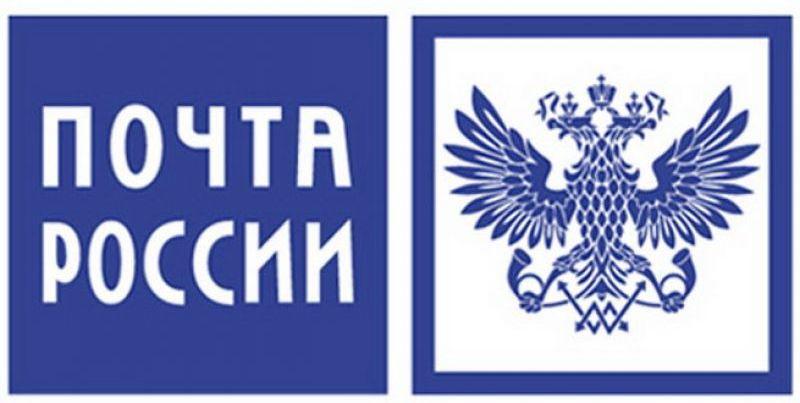 Почта россии пожаловаться форум