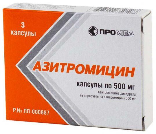 Антибиотик ПРОМЕД Азитромицин | Отзывы покупателей